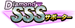 Diamond SSSサポーター