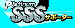 Platinum SSSサポーター
