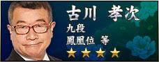 古川 孝次プロ