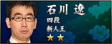 石川 遼プロ