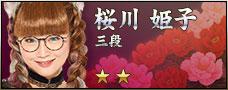 桜川 姫子プロ
