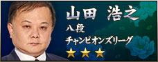 山田 浩之プロ