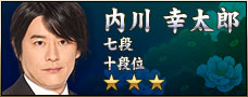 内川 幸太郎 プロ