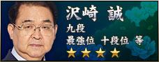 沢崎 誠プロ