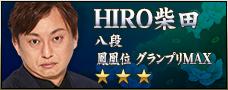 HIRO 柴田プロ