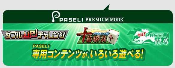 PASELI専用コンテンツがいろいろ遊べる!