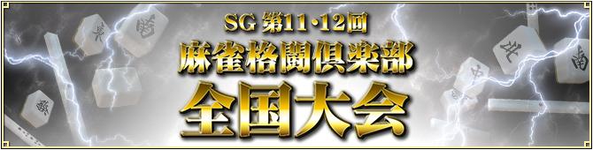 SG 第11・12回 全国大会
