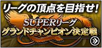 SUPERリーグ グランドチャンピオン決定戦 2018