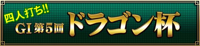 G1 第5回 ドラゴン杯