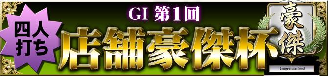 G1 第1回 店舗豪傑杯