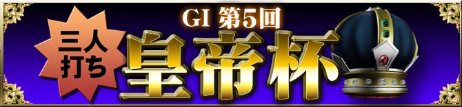 G1 第5回 皇帝杯
