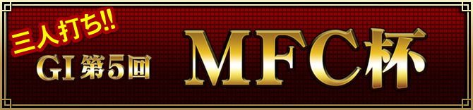 G1 第5回 MFC杯