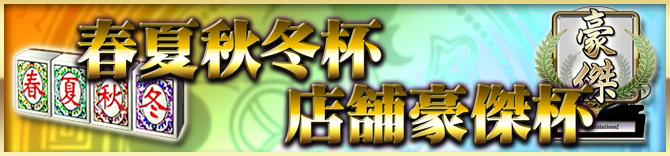 G1 第5回 春夏秋冬杯 第2回 店舗豪傑杯