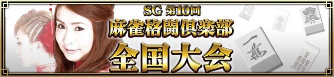 SG 第10回 麻雀挌闘倶楽部 全国大会