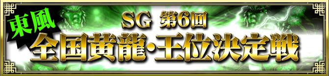 SG 第6回 全国黄龍・王位決定戦