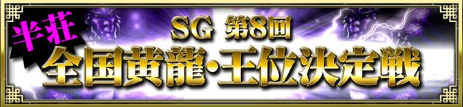 SG 第8回 全国黄龍・王位決定戦