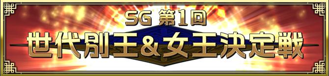 SG 第1回 世代別王&女王決定戦