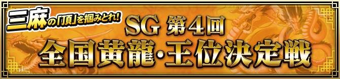 SG 第4回 全国黄龍・王位決定戦