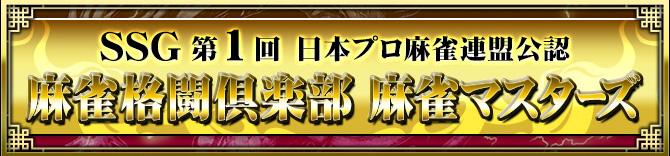SSG 第1回 麻雀格闘倶楽部 麻雀マスターズ