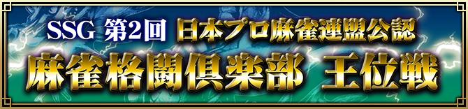 SSG 第2回 麻雀挌闘倶楽部 王位戦