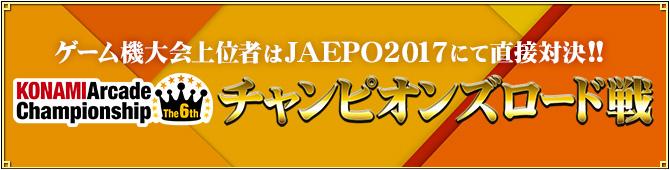 The 6th KAC チャンピオンズロード戦