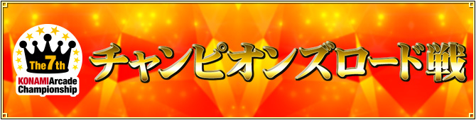 The 7th KAC チャンピオンズロード戦