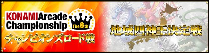 The 8th KAC チャンピオンズロード戦