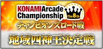 The 8th KAC