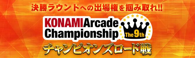 KACチャンピオンズロード戦