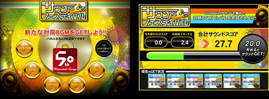 ゲーム機画面イメージ