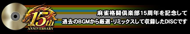 麻雀格闘倶楽部15th DISC