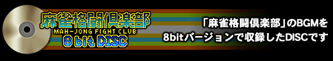 麻雀格闘倶楽部8bit DISC