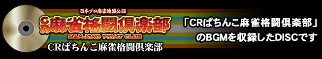 CRぱちんこ麻雀格闘倶楽部 DISC