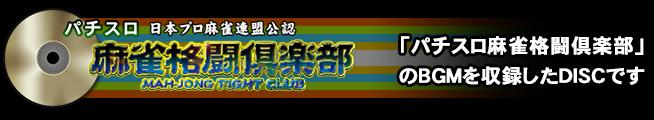 パチスロ麻雀格闘倶楽部 DISC