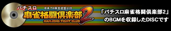 パチスロ麻雀格闘倶楽部2 DISC