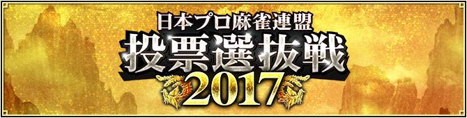 投票選抜戦2017