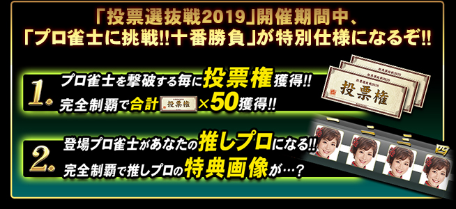 プロ雀士に挑戦!!十番勝負勝負 ~投票選抜戦2019特別版~