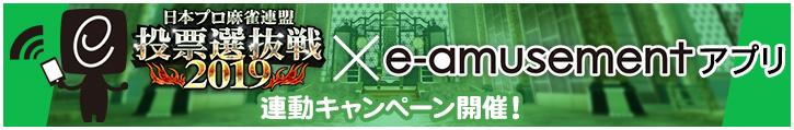 e-amusementアプリと連動キャンペーン開催