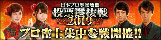 日本プロ麻雀連盟 投票選抜戦2019