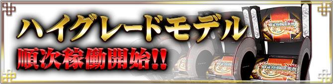 ハイグレードモデル登場!!