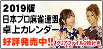日本プロ麻雀連盟カレンダー2019