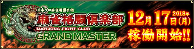 麻雀格闘倶楽部 GRAND MASTER