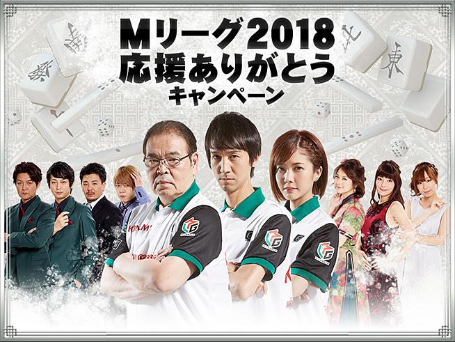 Mリーグ2018応援ありがとうキャンペーン