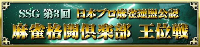 SSG 第3回 麻雀挌闘倶楽部 王位戦