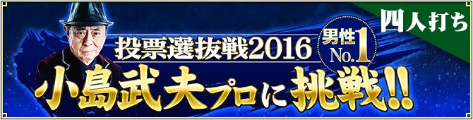 小島プロ冠大会