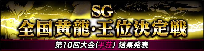 SG 第10回全国黄龍・王位決定戦