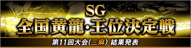 SG 第11回全国黄龍・王位決定戦