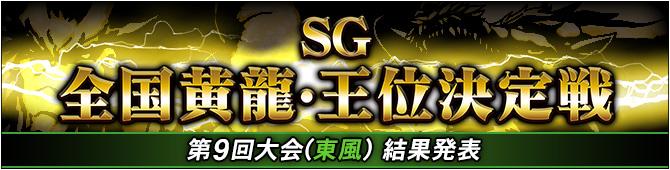 SG 第9回全国黄龍・王位決定戦