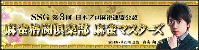 SSG 第2回 麻雀格闘倶楽部 麻雀マスターズ