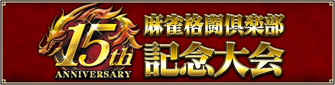 特別 麻雀格闘倶楽部 15th記念大会